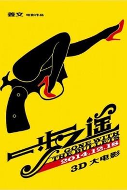 Yi bu zhi yao (2014)