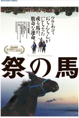 The Horses of Fukushima (2013)
