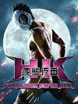 HK / Forbidden Super Hero (2013)