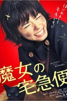 Majo no takkyûbin (2014)