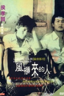 Les Garçons de Fengkuei (2016)