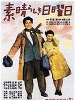 Un merveilleux dimanche (1947)