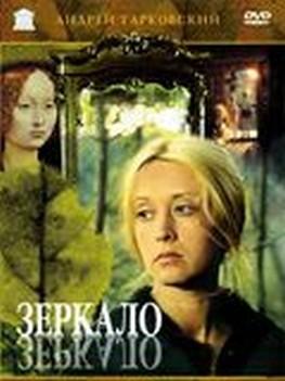 Le Miroir (1974)