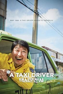 A Taxi Driver (2017)