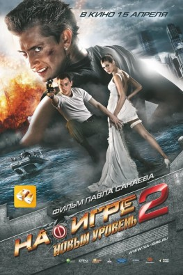Hooked 2 (2010)