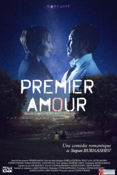 Premier amour (2019)